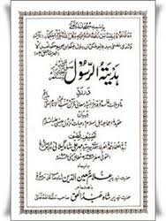 mehr shah of pir books ali